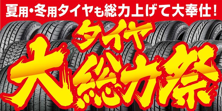 タイヤ総力祭